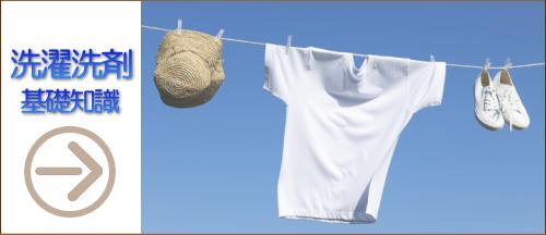 洗濯洗剤の基礎知識